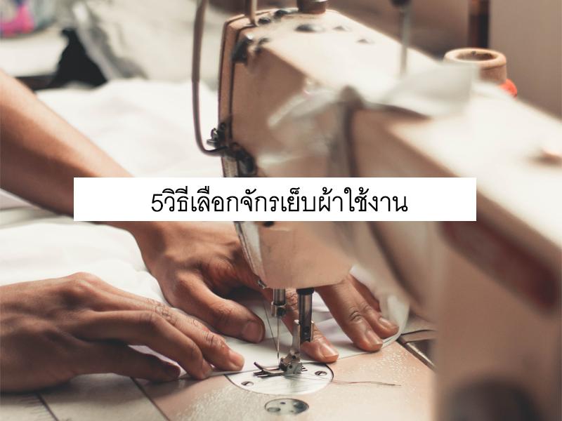 5วิธีเลือกจักรเย็บผ้าใช้งาน